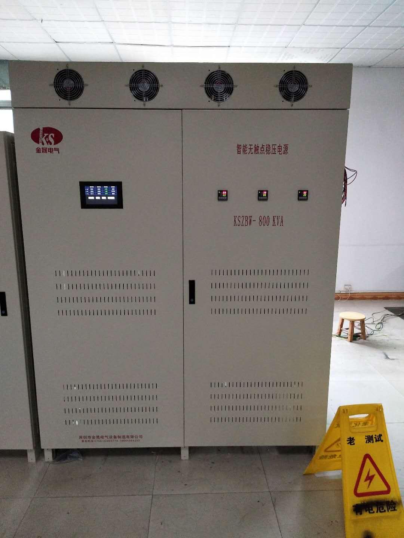 金晟ZBW-800KVA无触点稳压器